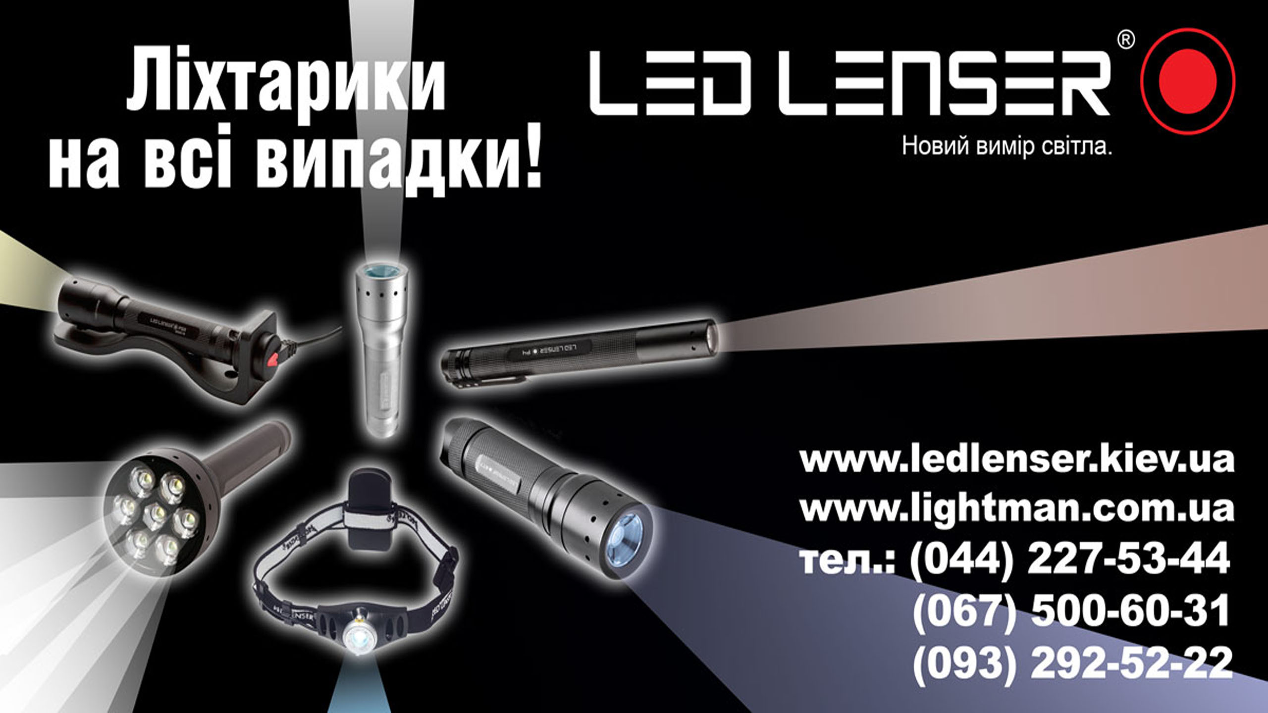 Lightman.com.ua